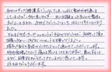 【ぎっくり腰でつらくて来院】横浜市中区M・Sさん会社員直筆メッセージ