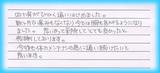 【四十肩の痛みで来院】横浜市磯子区T・Mさん会社員直筆メッセージ