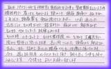 【頭痛と首肩こりから来院】横浜市磯子区Y・Yさん会社員直筆メッセージ
