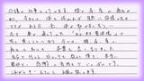 【首、肩の痛みで来院】横浜市磯子区T・Iさん介護職直筆メッセージ