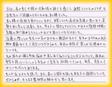 【首、肩の痛みで来院】横浜市戸塚区T・Mさん自営業直筆メッセージ