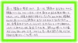 【肩こりと頭痛、腰の痛みで来院】横浜市中区T・Iさん薬剤師直筆メッセージ
