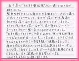 【五十肩、肩の痛みで来院】横浜市中区Y・Iさん主婦直筆メッセージ