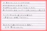 【首、肩のコリで来院】川崎市中原区K・Sさん会社員直筆メッセージ