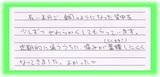 【腰の痛み、背中のコリで来院】横浜市中区A・Mさん主婦直筆メッセージ