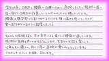 【育児による腰痛肩こりで来院】横浜市磯子区Y・Uさん主婦直筆メッセージ