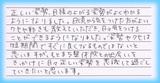 【腰部と臀部の痛みで来院】横浜市港北区T・Yさん会社員直筆メッセージ