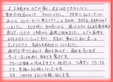 【膝の痛みで来院】横浜市中区K・Nさん幼稚園教諭直筆メッセージ