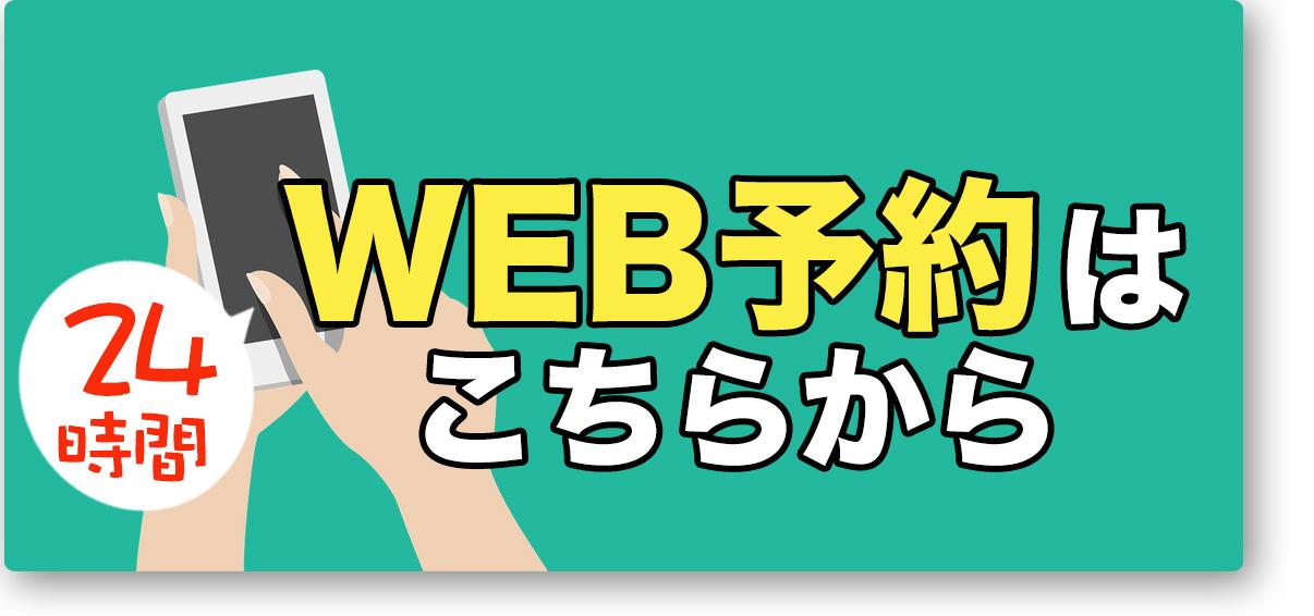 yoyaku_sidebtn.jpg